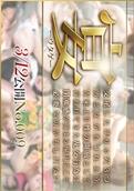 Jukujo-Club 6110 – シークレット 交尾したけりゃ穴3つ 男と女がもつれあう 宴-ウタゲ- No. 009