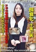 Tokyo Hot k0325 – Hitomi Chiba